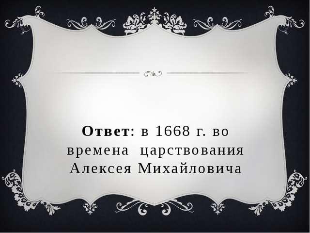 Когда появился российский трехцветный флаг ?