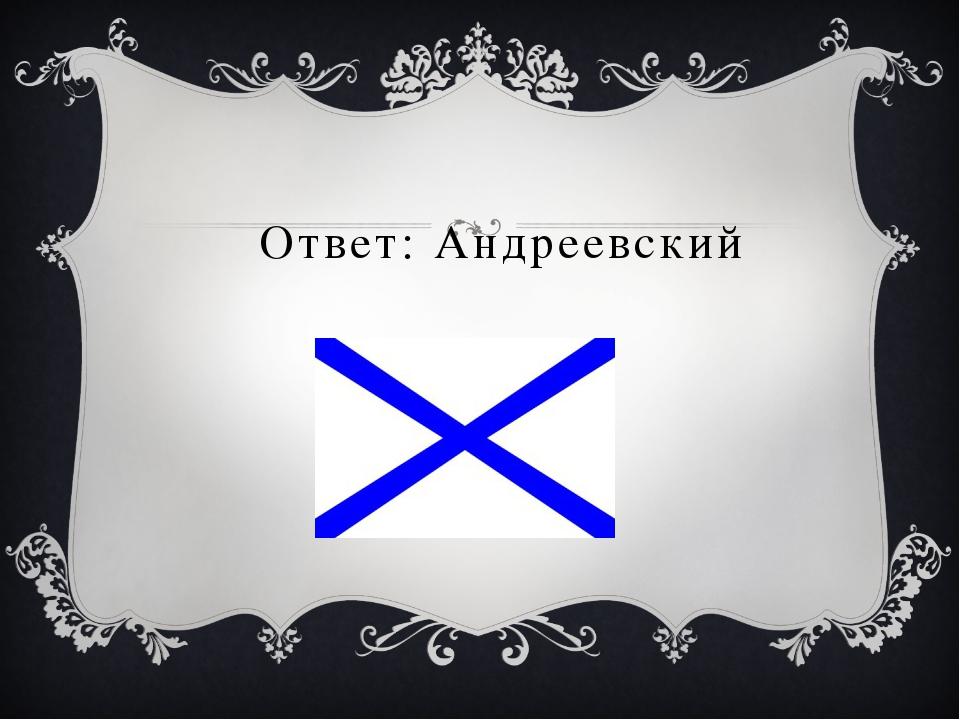 В каком году был учреждён красный флаг?