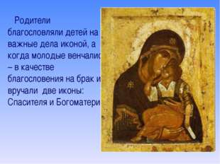 Родители благословляли детей на важные дела иконой, а когда молодые венчалис