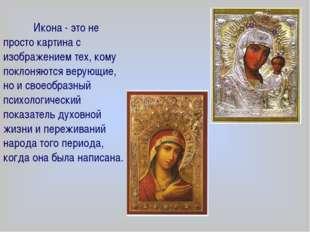 Икона - это не просто картина с изображением тех, кому поклоняются верующие