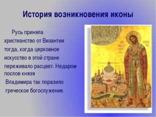 История возникновения иконы Русь приняла христианство от Византии тогда, ког