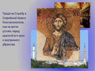 Придя на Службу в Софийский Храм в Константинополе, они не могли усто