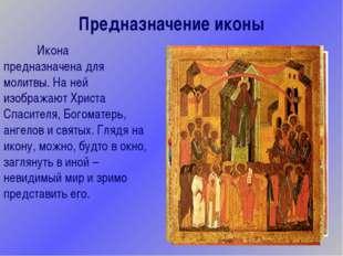 Предназначение иконы Икона предназначена для молитвы. На ней изображают Хри