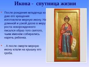 Икона - спутница жизни  После рождения младенца ко дню его крещения изготов