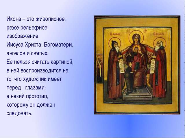 Икона – это живописное, реже рельефное изображение Иисуса Христа, Богоматери,...