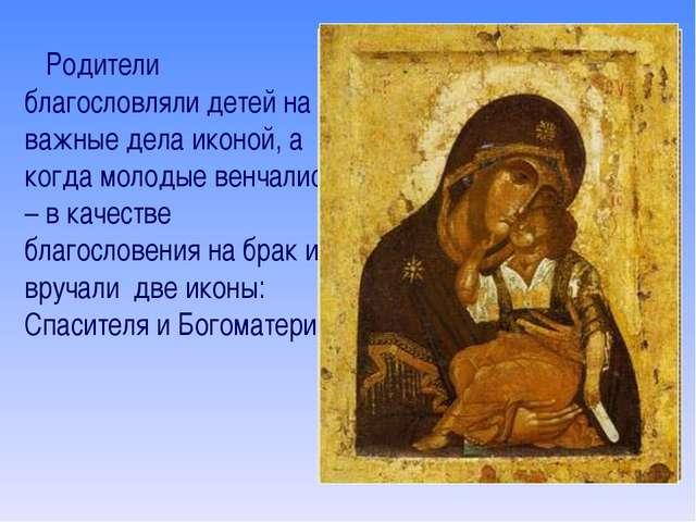 Родители благословляли детей на важные дела иконой, а когда молодые венчалис...