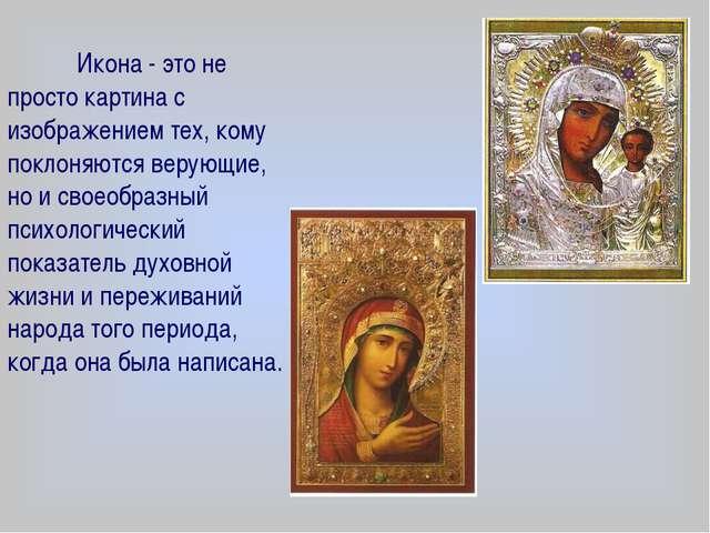 Икона - это не просто картина с изображением тех, кому поклоняются верующие...