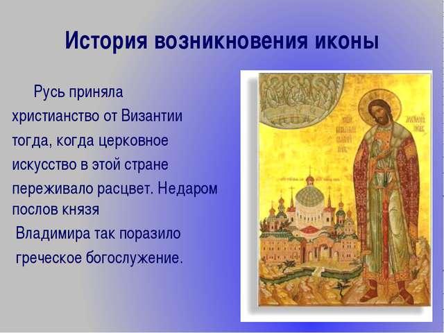 История возникновения иконы Русь приняла христианство от Византии тогда, ког...