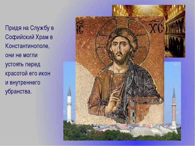 Придя на Службу в Софийский Храм в Константинополе, они не могли усто...