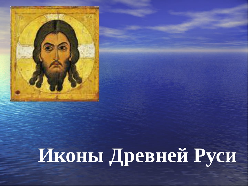 Иконы Древней Руси