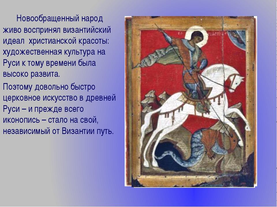 Новообращенный народ живо воспринял византийский идеал христианской красоты:...