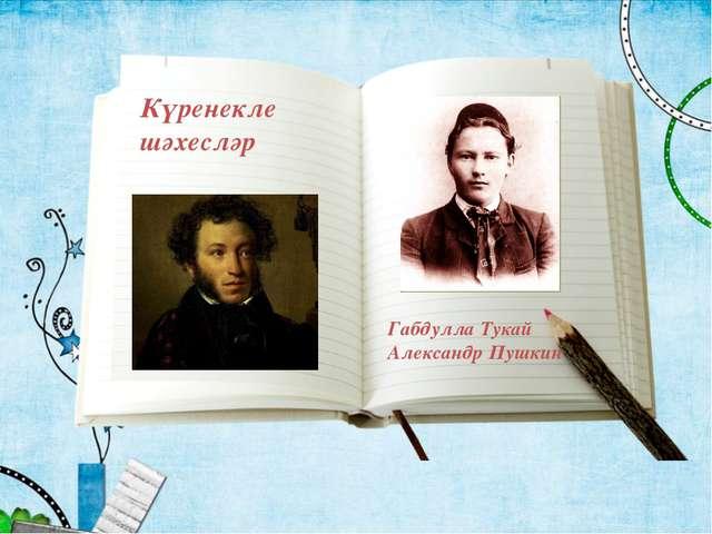 Күренекле шәхесләр Габдулла Тукай Александр Пушкин