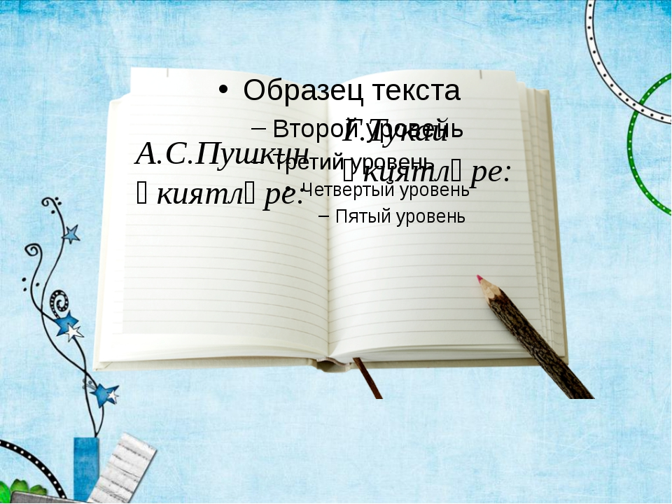 А.С.Пушкин әкиятләре: Г.Тукай әкиятләре: