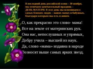 В последний день российской осени – 30 ноября, мы отмечаем замечательный праз