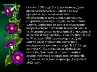 Осенью 1997 года Государственная Дума приняла Федеральный закон о новом праз