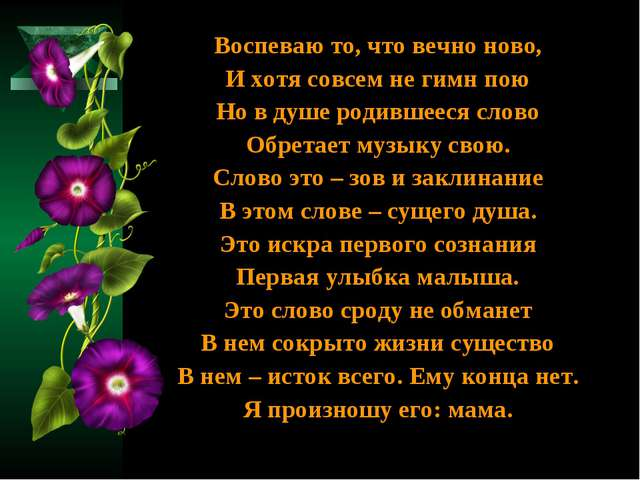 Воспеваю то, что вечно ново, И хотя совсем не гимн пою Но в душе родившееся с...