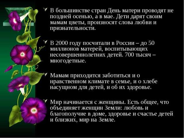 В большинстве стран День матери проводят не поздней осенью, а в мае. Дети дар...
