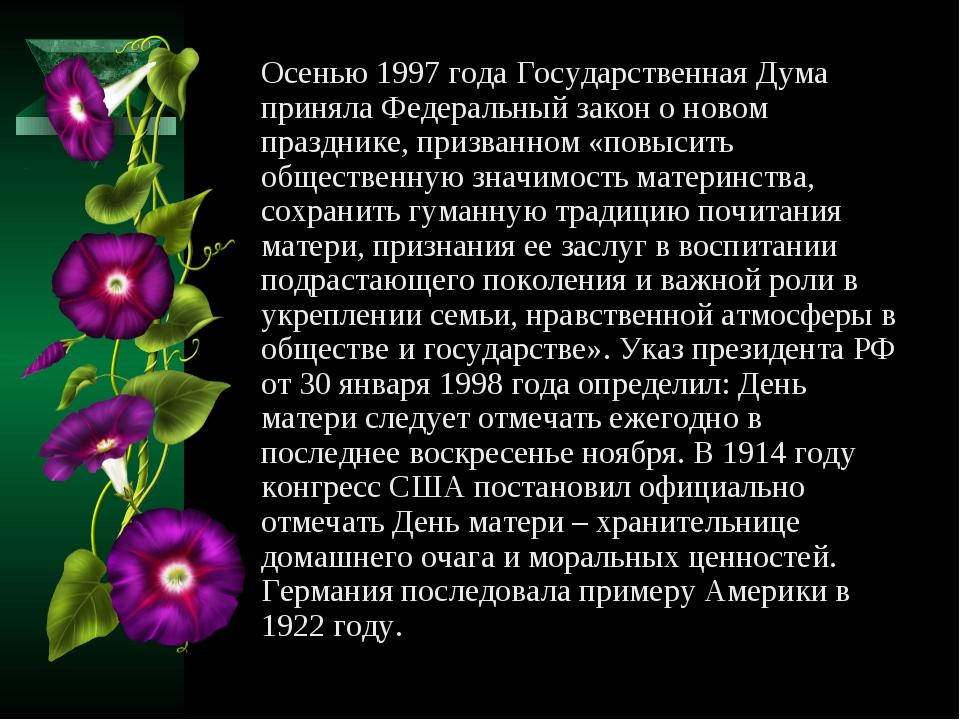 Осенью 1997 года Государственная Дума приняла Федеральный закон о новом праз...
