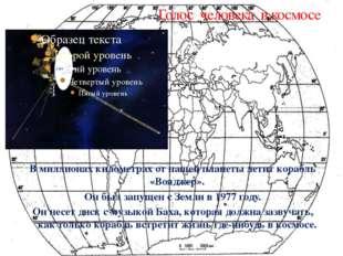 Голос человека в космосе В миллионах километрах от нашей планеты летит корабл