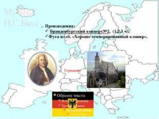 Музыка И.С.Баха Германия Произведения: Бранденбургский концерт№2, (1,2,3 ч),