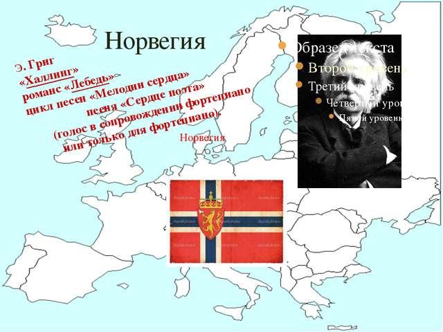 Норвегия Норвегия Э. Григ «Халлинг» романс «Лебедь» цикл песен «Мелодии сердц...