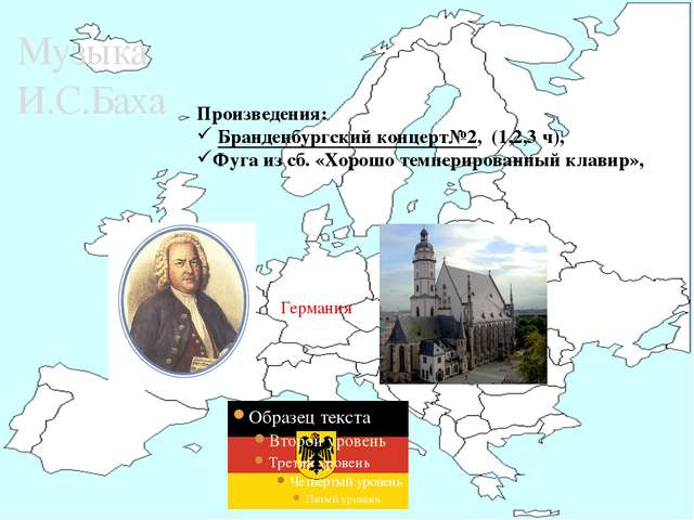Музыка И.С.Баха Германия Произведения: Бранденбургский концерт№2, (1,2,3 ч),...