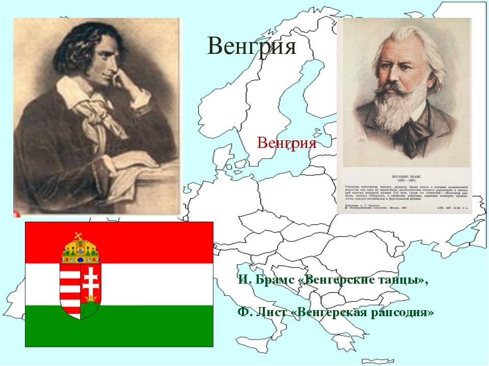 Венгрия Венгрия И. Брамс «Венгерские танцы», Ф. Лист «Венгерская рапсодия»