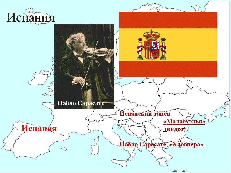 Испания Испания Пабло Сарасате Испанский танец «Малагуэлья» (видео) Пабло Сар...