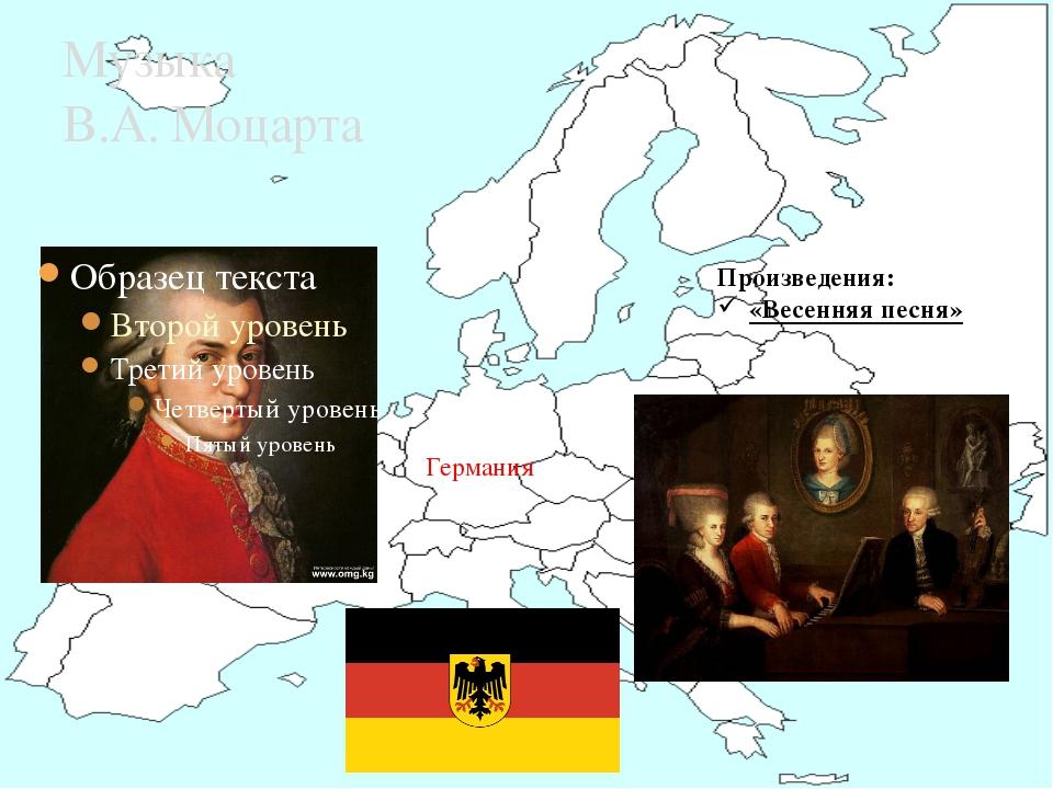 Музыка В.А. Моцарта Германия Произведения: «Весенняя песня»