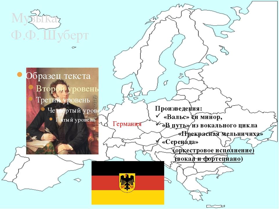 Музыка Ф.Ф. Шуберт Германия Произведения: «Вальс» си минор, «В путь» из вокал...
