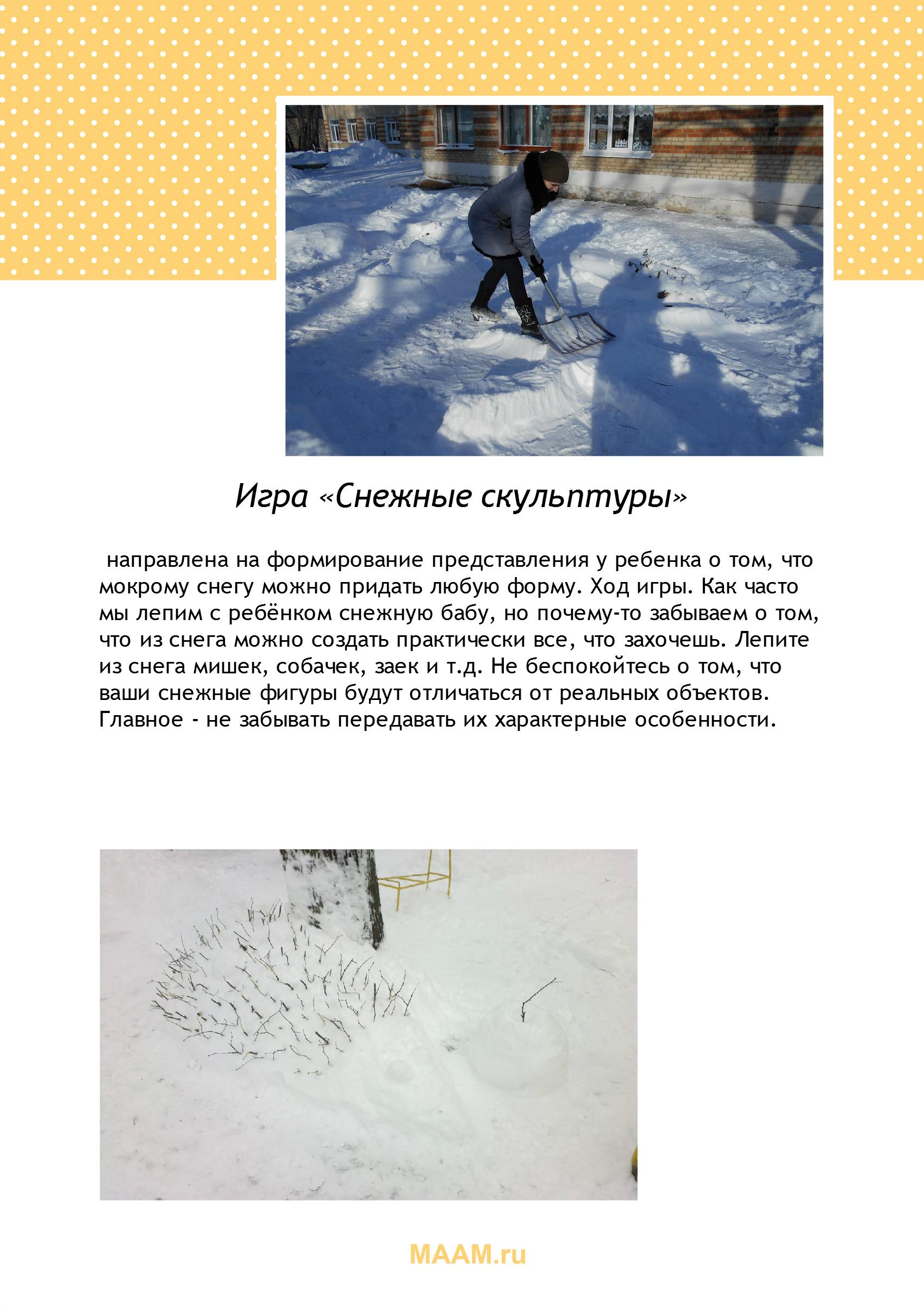 F:\аттестация\Готово\Проект снег\4.jpg