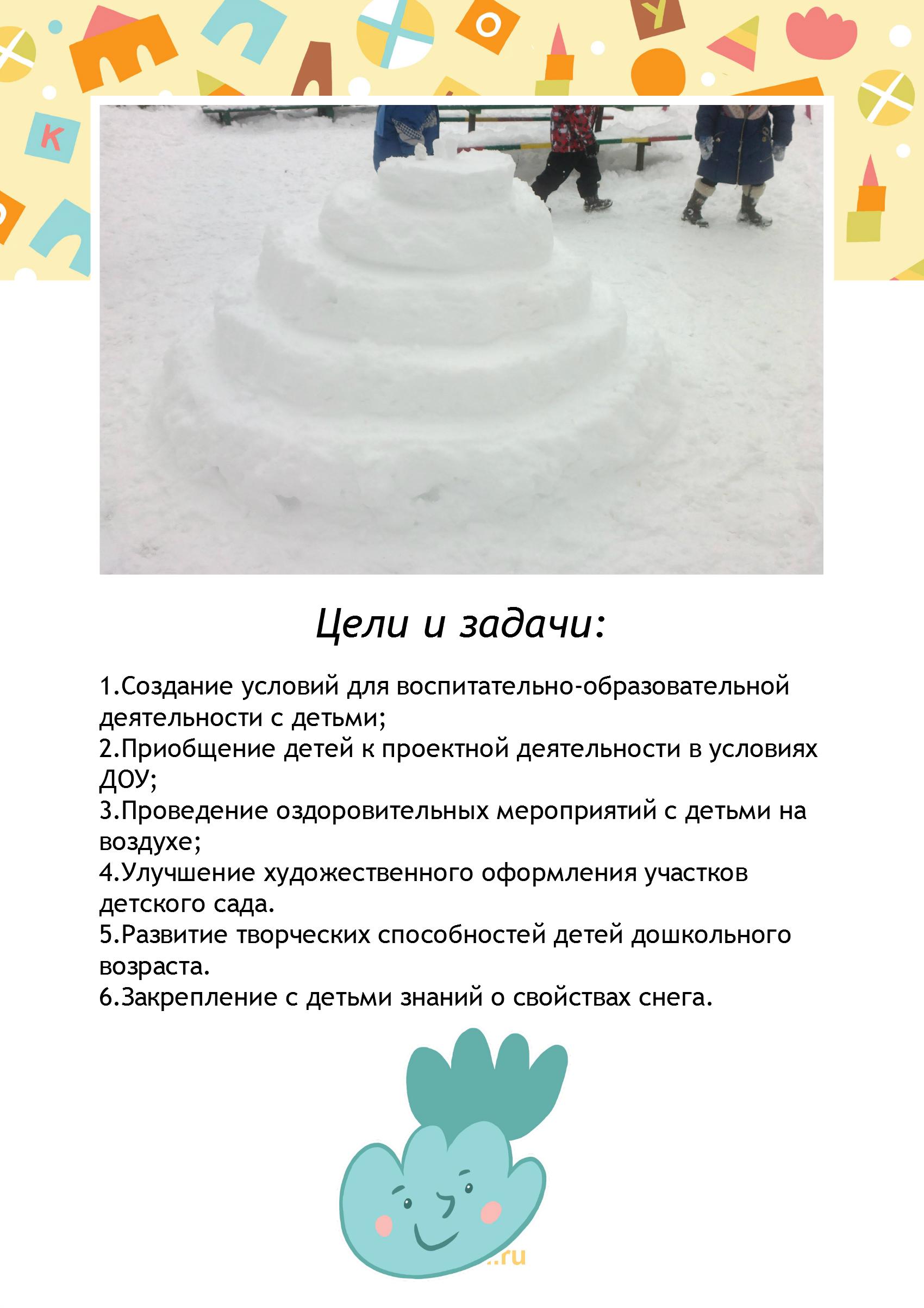 F:\аттестация\Готово\Проект снег\2.jpg