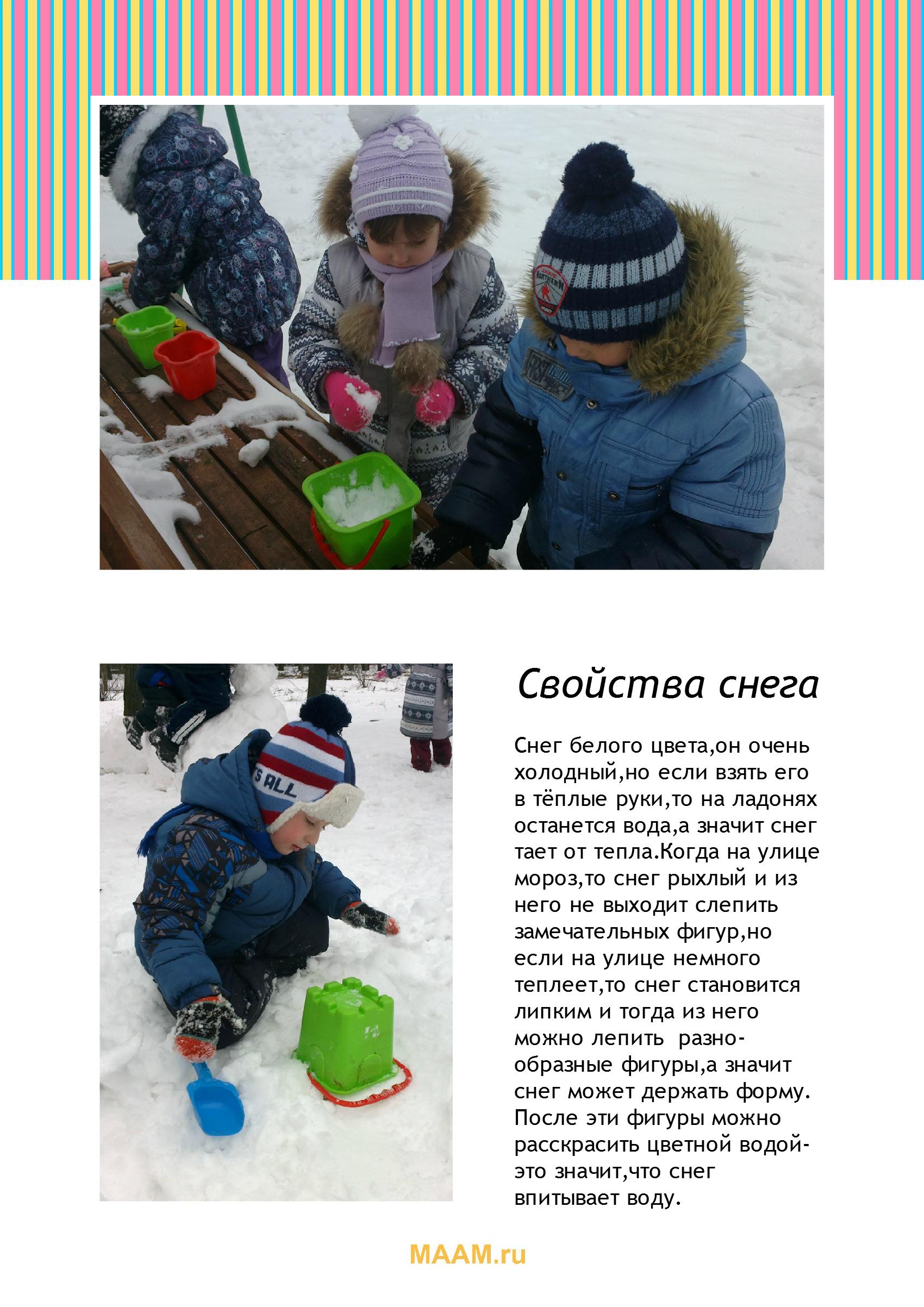 F:\аттестация\Готово\Проект снег\3.jpg
