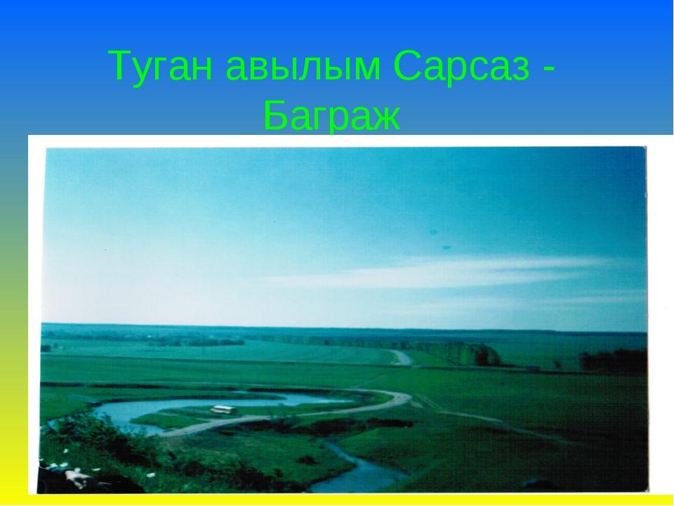 Туган авылым Сарсаз - Баграж