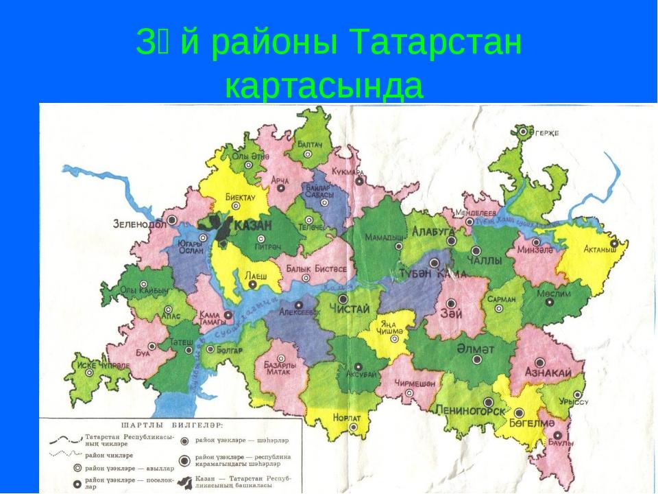 Зәй районы Татарстан картасында