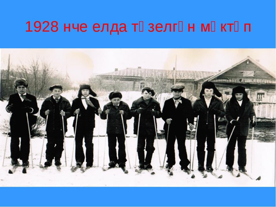 1928 нче елда төзелгән мәктәп