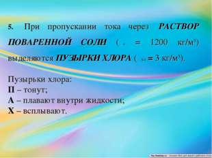 5.При пропускании тока через РАСТВОР ПОВАРЕННОЙ СОЛИ (ρс = 1200 кг/м3)