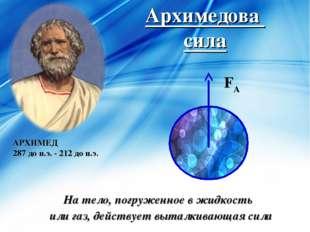 Архимедова сила На тело, погруженное в жидкость или газ, действует выталкиваю