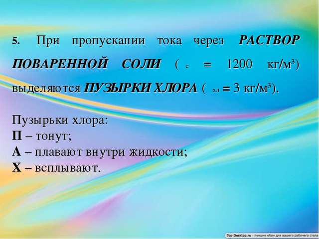 5.При пропускании тока через РАСТВОР ПОВАРЕННОЙ СОЛИ (ρс = 1200 кг/м3)...