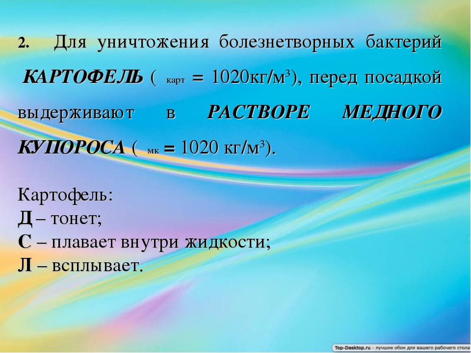 2.Для уничтожения болезнетворных бактерий КАРТОФЕЛЬ (ρкарт = 1020кг/м3...