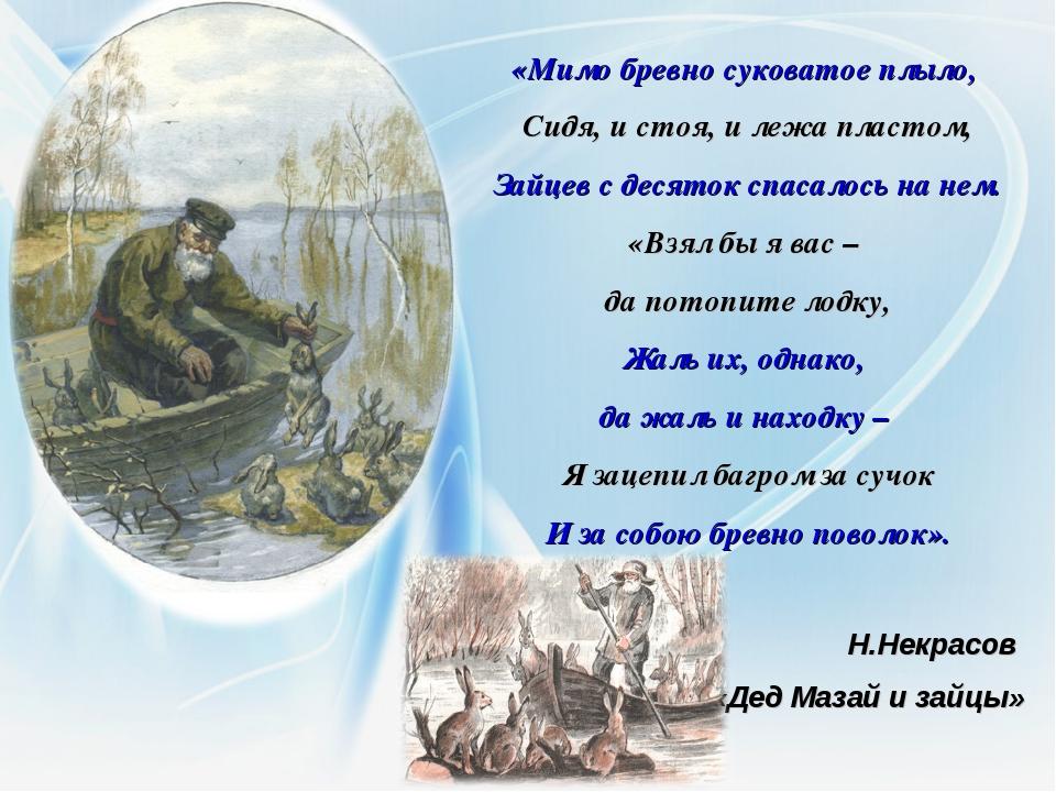«Мимо бревно суковатое плыло, Сидя, и стоя, и лежа пластом, Зайцев с десяток...