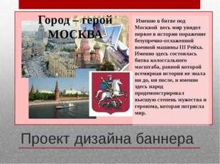 Проект дизайна баннера Город – герой МОСКВА Именно в битве под Москвой весь