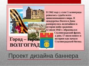 Проект дизайна баннера В 1942 году у стен Сталинграда решалась судьба всего ц