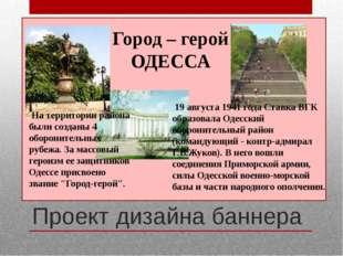 Проект дизайна баннера Город – герой ОДЕССА 19 августа 1941 года Ставка ВГК