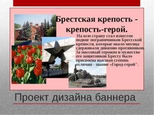 Проект дизайна баннера Брестская крепость - крепость-герой.  На всю страну с
