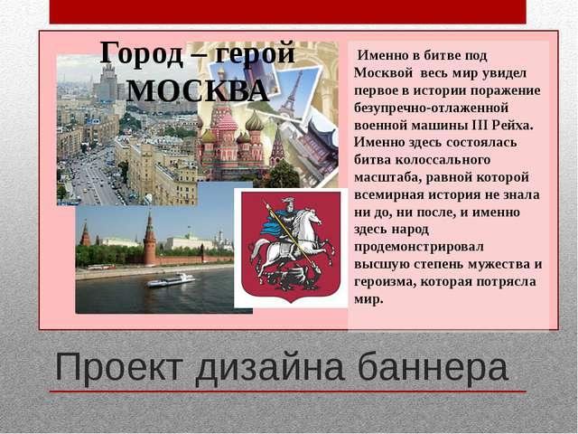 Проект дизайна баннера Город – герой МОСКВА Именно в битве под Москвой весь...