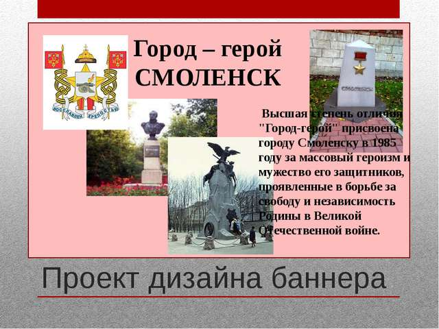 """Проект дизайна баннера Город – герой СМОЛЕНСК Высшая степень отличия """"Город-..."""