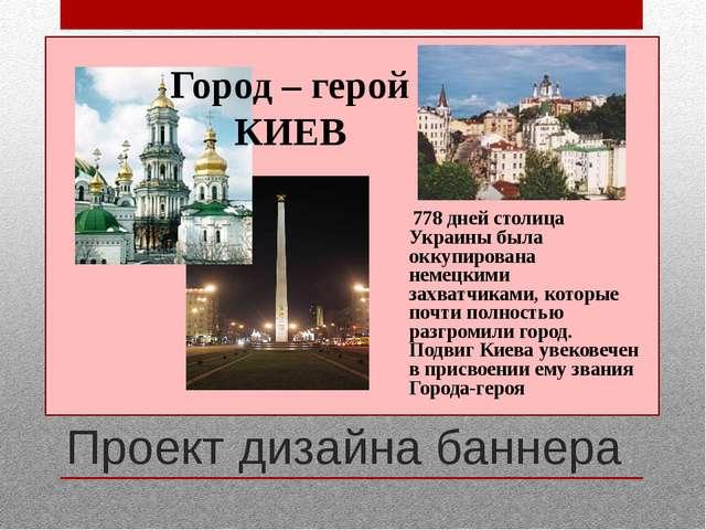 Проект дизайна баннера 778 дней столица Украины была оккупирована немецкими з...