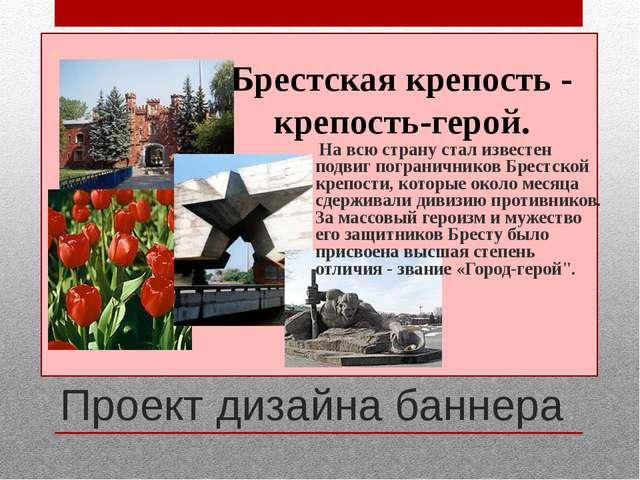 Проект дизайна баннера Брестская крепость - крепость-герой.  На всю страну с...