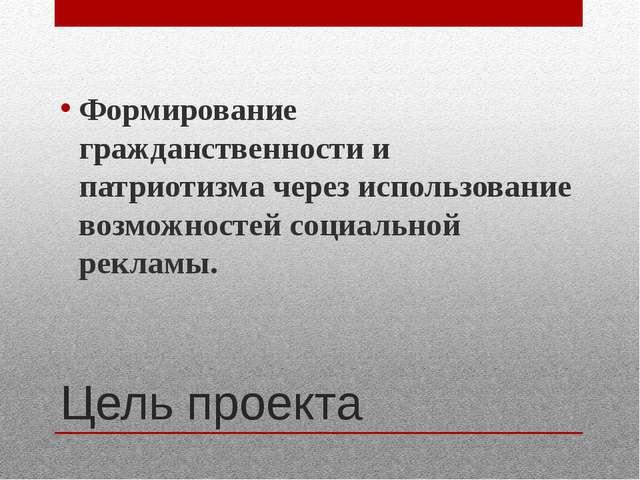 Цель проекта Формирование гражданственности и патриотизма через использование...